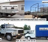 Изображение в Авторынок Тюнинг Удлинение автомобилей марки ГАЗ ЗИЛ Hyundai в Нижнем Новгороде 45000