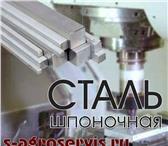 Изображение в Авторынок Автозапчасти шпоночный материал купить в Москве. Компания в Нижневартовске 168