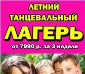 Фотография в Отдых и путешествия Детские лагеря Объявляем набор в городской лагерь Study-On!Лагерь в Челябинске 7990