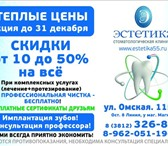 Изображение в Красота и здоровье Стоматологии ⛔ Болят зубы? 🔔 Звоните нам! 326-876 Лучшие в Омске 0