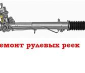 Изображение в Авторынок Автосервис, ремонт Ремонт рулевых реек в Тольятти, быстро, с в Тольятти 2000