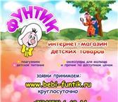Foto в Для детей Детские магазины Добро пожаловать! Интернет-магазин детского в Соликамск 0