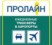 Изображение в Авторынок Авто на заказ Если вы планируете поездку в аэропорт Москвы, в Ярославле 0