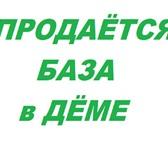 Foto в Недвижимость Коммерческая недвижимость База в г. Уфа (дёма). Земля - 28 соток в в Уфе 12000000
