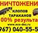Изображение в Прочее,  разное Разное Как правило, самостоятельные меры борьбы в Барнауле 1000