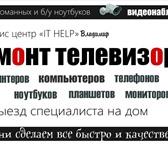 Изображение в Электроника и техника Телевизоры Ремонт телевизоров во Владимире. Вызов на в Владимире 350