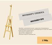 Изображение в Хобби и увлечения Разное Мольберты по приемлимой цене. Доставка по в Москве 1200