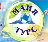 Фотография в Отдых и путешествия Турфирмы и турагентства Туристическая компания «Майя-турс» предлагает: Санаторно-курортное в Волгограде 0