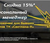 Изображение в Авторынок Транспорт, грузоперевозки СКИДКА 15% И ПЕРСОНАЛЬНЫЙ МЕНЕДЖЕРВсем бывшим в Челябинске 290