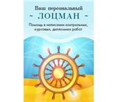 Фото в Образование Курсовые, дипломные работы Наш сайт morez.ru представляет собой полезный в Москве 200