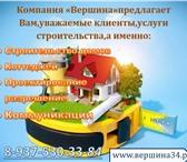 Фото в Строительство и ремонт Строительство домов СТРОИТЕЛЬСТВО ДОМОВСтроительство домов, коттеджей в Волгограде 0