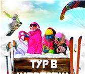 Foto в Отдых и путешествия Горящие туры и путевки friend's bus | 21 - 24 декабря | новогодний в Новосибирске 2550