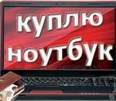 Изображение в Компьютеры Ноутбуки Куплю ноутбуки в любом состоянии: новые, в Улан-Удэ 500