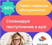 Фотография в Образование Вузы, институты, университеты Postupi.online -самый популярный сайт для в Москве 0