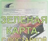 Фотография в Авторынок Страхование осаго и каско Автострахование  ОСАГО,  КАСКО,  Зеленая в Калининграде 0