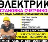 Фотография в Строительство и ремонт Электрика (услуги) Выполню различные виды электромонтажных работ. в Улан-Удэ 0