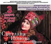 Foto в Развлечения и досуг Концерты, фестивали, гастроли Дорогие друзья! Центральный дом журналиста в Москве 200
