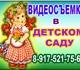 Видеосъёмка Выпускного в детском саду. в
