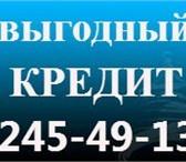 Фотография в Недвижимость Ипотека и кредиты Мы поможем Вам оформить кредит на выгодных в Казани 100