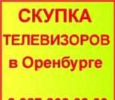Изображение в Электроника и техника Телевизоры Срочно скупаем в Оренбурге телевизоры по в Оренбурге 12000