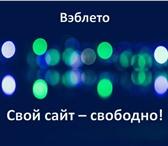 Foto в Образование Курсы, тренинги, семинары Как создать свой сайт быстро, легко и недорого в Москве 2000