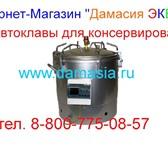 Фото в Электроника и техника Другая техника Склад предлагает Домашние автоклавы для изготовления в Архангельске 11