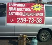 Фото в Авторынок Автомобильный очиститель воздуха -ионизатор Заправка, диагностика автокондиционеров, в Красноярске 500