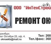 Изображение в Строительство и ремонт Двери, окна, балконы ремонт пластиковых окон и дверей  замена в Екатеринбурге 250