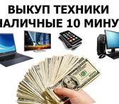 Foto в Компьютеры Ноутбуки Скупка ноутбуков, компьютеров,мониторов,телевизоров,телефонов, в Москве 150000