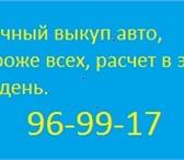 Foto в Авторынок Автоломбард срочный выкуп авто дороже всех расчет сразу работаем в Сургуте 0