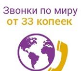 Фотография в Телефония и связь Разное Телекоммуникационная компания, предоставляющая в Москве 0