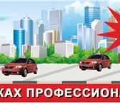 Изображение в Образование Школы Ищите курсы автошколы Барнаула? Автошкола в Барнауле 14000