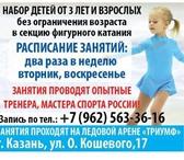 Foto в Спорт Спортивные школы и секции Набор детей от 3 лет и взрослых без ограничения в Казани 0