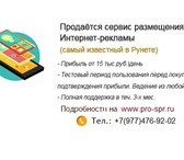 Фотография в Работа Разное Продам сервис размещения интернет-рекламы. в Рязани 290000