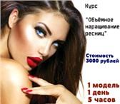 Foto в Образование Курсы, тренинги, семинары Особенности ресниц 2d и 3d наращивания:В в Москве 3000
