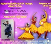 Фотография в Хобби и увлечения Разное Впервые в Омске выдaющийся ГУруджи индийского в Омске 6500