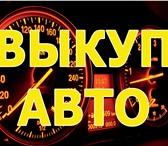 Фотография в Авторынок Аварийные авто Мы покупаем авто-ли в ЛЮБОМ состоянии. Рассмотрим в Москве 87888