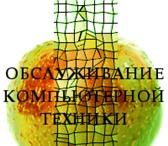 Foto в Компьютеры Компьютерные услуги Для дома и офиса:Установка антивируса.Настройка в Санкт-Петербурге 290