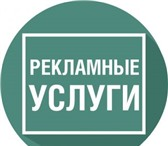 Фотография в Прочее,  разное Разное PR/ Связи с общественностью,Размещение рекламы в Магнитогорске 700