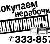Фото в Авторынок Аккумуляторы Покупаем и вывозим нерабочие аккумуляторы в Брянске 400
