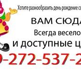 Foto в Развлечения и досуг Организация праздников Хотите разнообразить день рождение своего в Волгограде 1000