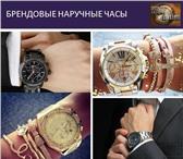 Фотография в Одежда и обувь Часы В нашем интернет-магазине What-is-time вы в Тольятти 1200