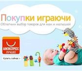 Фото в Для детей Детские магазины Интернет магазин,Вступаем в группу и готовимся в Москве 1