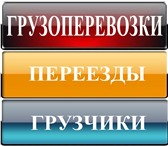 Фото в Авторынок Транспорт, грузоперевозки Услуги ГрузоперевозкИ — ПереездЫ — ГрузчикИ в Екатеринбурге 100