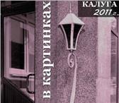 Фотография в Недвижимость Агентства недвижимости даются аренду офис 180 кв.м.цена -350 руб.Телефон, в Калуге 140