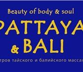 Foto в Красота и здоровье Массаж Квалифицированные мастера из Индонезии и в Стерлитамаке 550