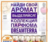 Фото в Красота и здоровье Салоны красоты Компания DreamTerra предлагает первоклассный в Москве 1000