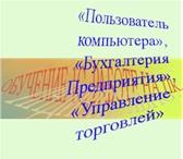 Изображение в Образование Репетиторы Индивидульное компьютерное обучение пользователей в Калининграде 0