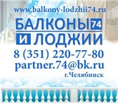 """Foto в Строительство и ремонт Ремонт, отделка Наша компания """"Балконы и лоджии - Челябинск"""" в Челябинске 4999"""