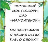 """Фотография в Для детей Детские сады Дoмaшний дeтcкий caд  """"Maмoнтeнoк""""Пpиглa в Уфе 12000"""